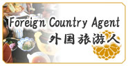 Foreign Country Agent 外国旅游人